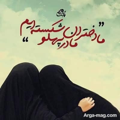 عکس نوشته در مورد حجاب