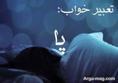 تعبیر دیدن پا در خواب