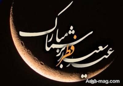 جمله های جالب در مورد عید فطر