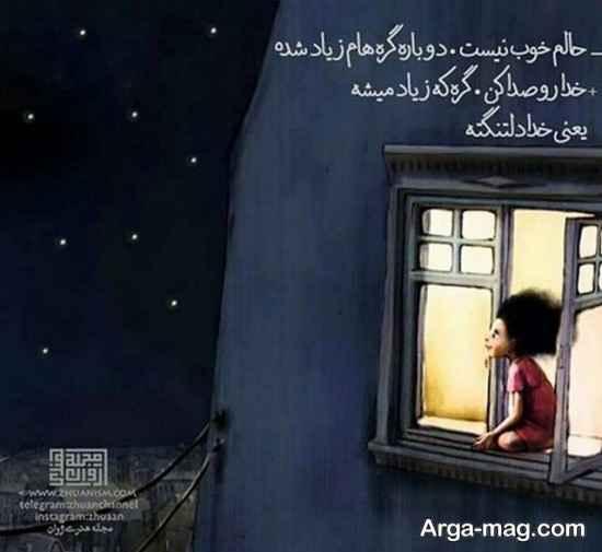 عکس نوشته دخترانه درباره خدا
