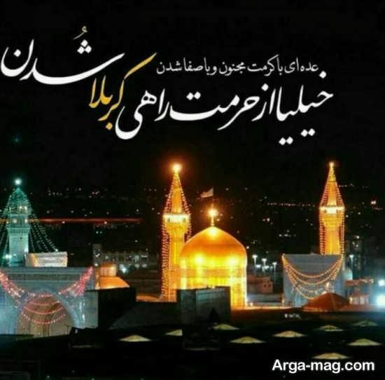 عکس نوشته مشهد برای پروفایل