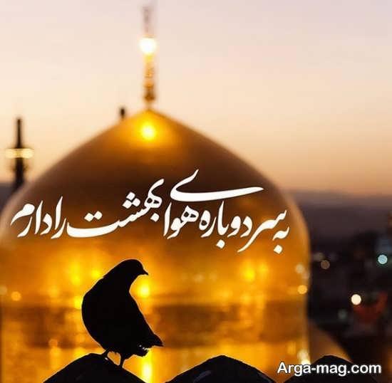 عکس زیبا از امام رضا برای پروفایل