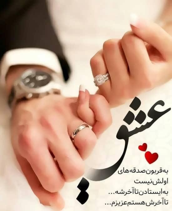عکس با نوشته خبر ازدواج