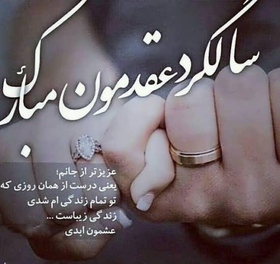 مجموعه جذاب عکس با متن خبر ازدواج
