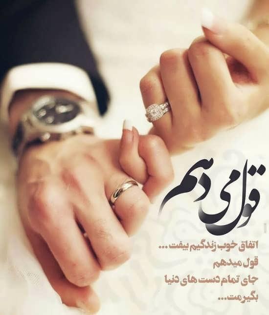 مجموعه دوست داشتنی عکس با متن خبر ازدواج