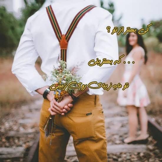 دوست داشتنی ترین عکس ها با نوشته خبر ازدواج