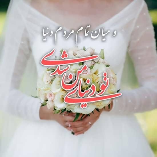 عکس های منحصر به فرد با نوشته تبریک ازدواج