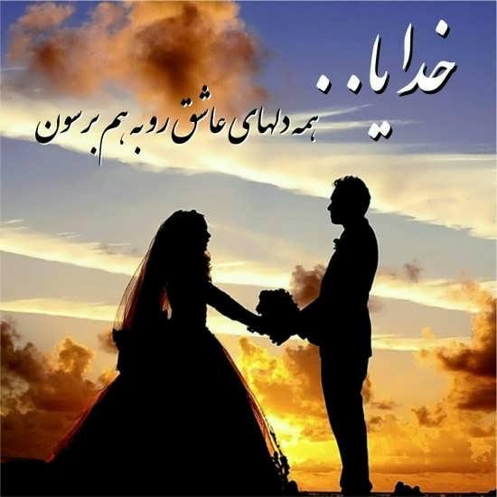 عکس نوشته خبر ازدواج