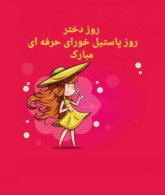 مجموعه دوست داشتنی عکس پروفایل برای روز دختر