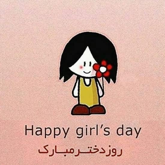 عکس پروفایل فانتزی روز دختر