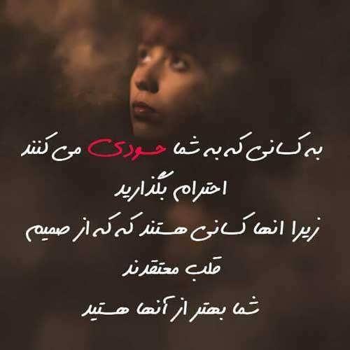 عکس نوشته دلنشین