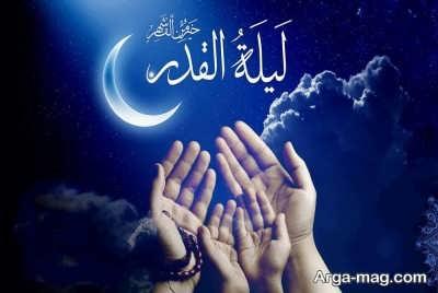 نماز 2 رکعتی شب قدر