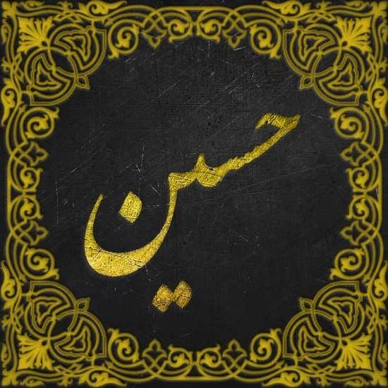 مجموعه زیبا عکس پروفایل با اسم حسین