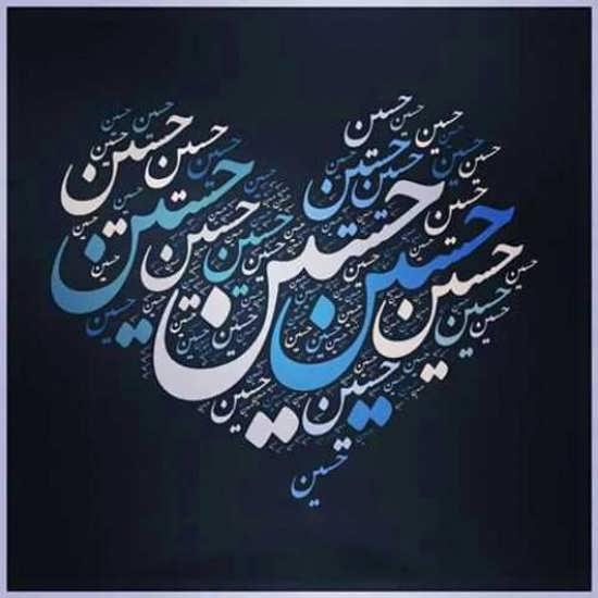 زیباترین عکس پروفایل با اسم حسین