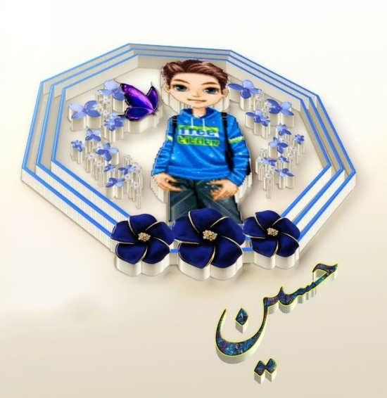 عکس پروفایل از اسم حسین