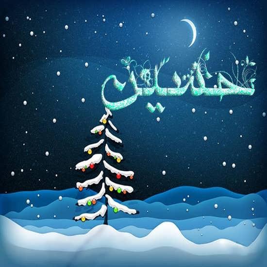 قشنگ ترین عکس نوشته اسم حسین