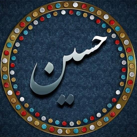 مجموعه جذاب عکس نوشته اسم حسین