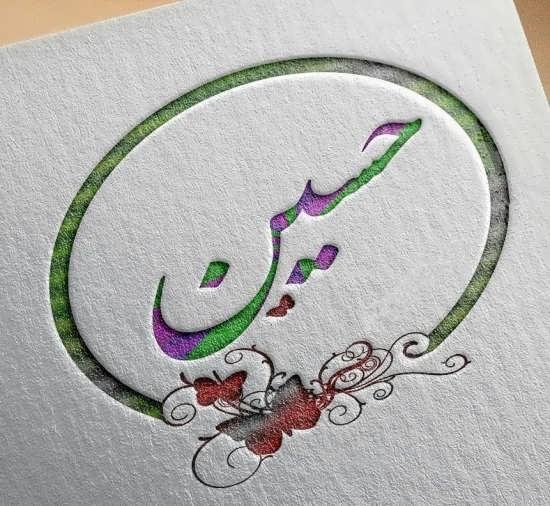 مجموعه جالب عکس نوشته اسم حسین