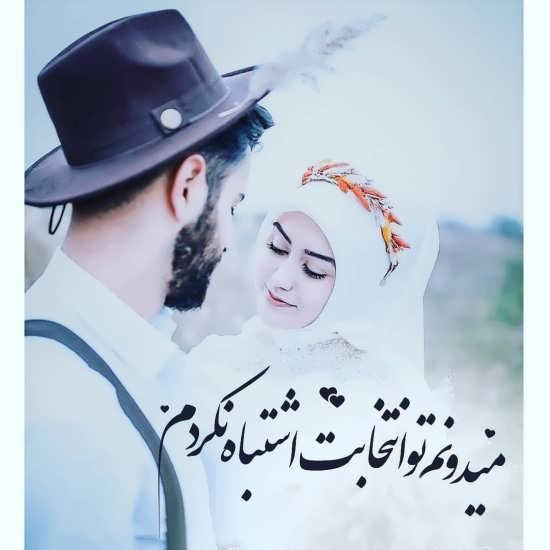 ناب ترین عکس همسرانه برای پروفایل