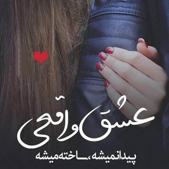 عکس نوشته های زیبای همسرانه