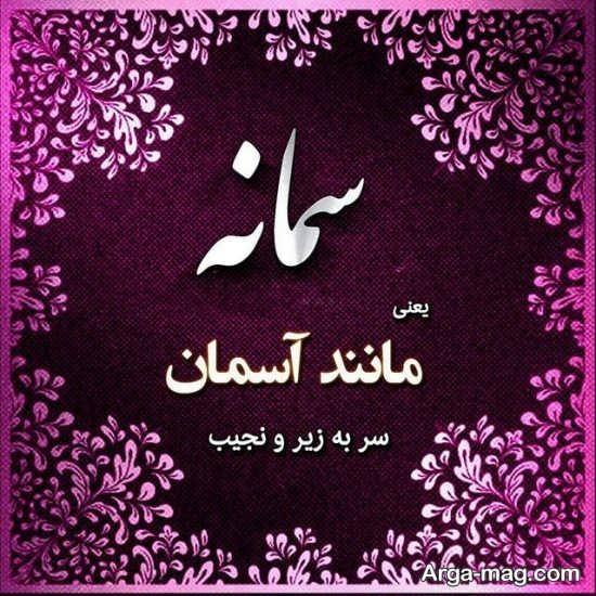 عکس پروفایل از اسم سمانه با طراحی زیبا