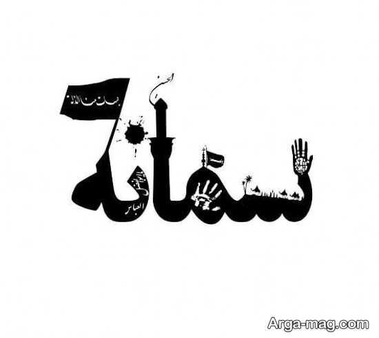 عکس نوشته های متفاوت اسم سمانه برای پروفایل