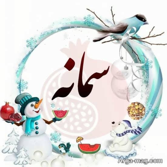 عکس پروفایل اسم سمانه