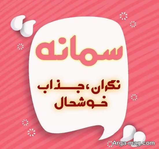 عکس نوشته های شیک اسم سمانه برای پروفایل