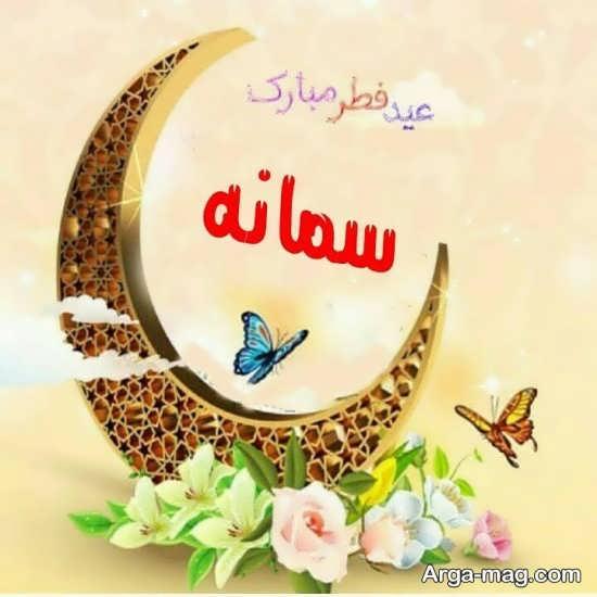 عکس نوشته های دوست داشتنی د اسم سمانه برای پروفایل