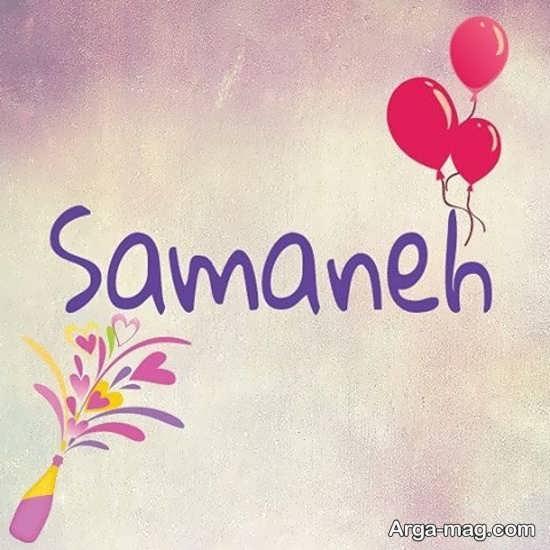 عکس پروفایل جدید برای اسم سمانه