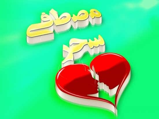 عکس زیبای اسم مصطفی برای پروفایل