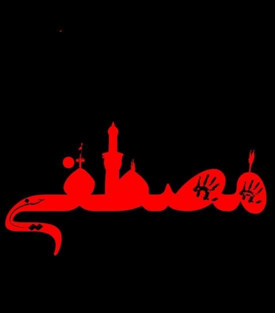 عکس پروفایل محرمی اسم مصطفی