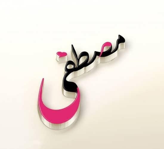عکس نوشته جذاب اسم مصطفی