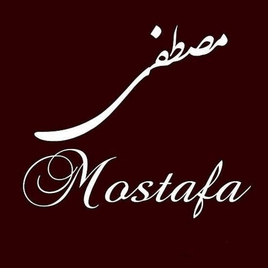 عکس پروفایل از اسم مصطفی
