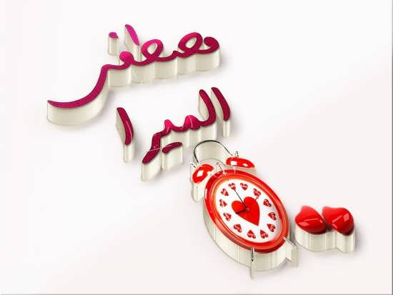 عکس پروفایل اسم مصطفی