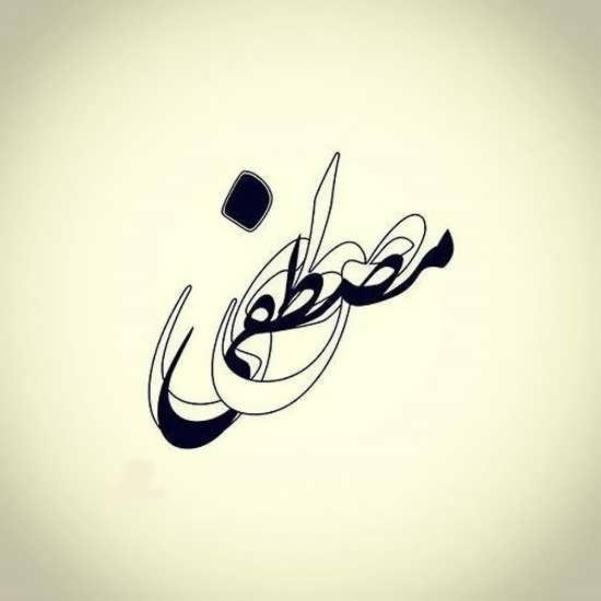 عکس نمایه زیبای اسم مصطفی