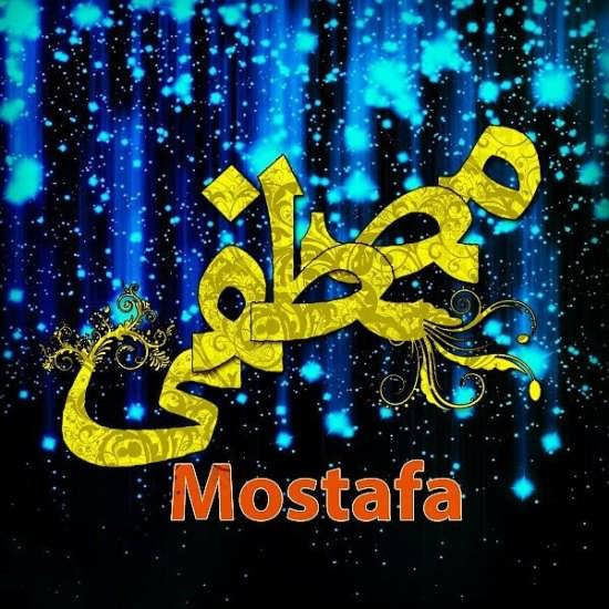 عکس نمایه اسم مصطفی