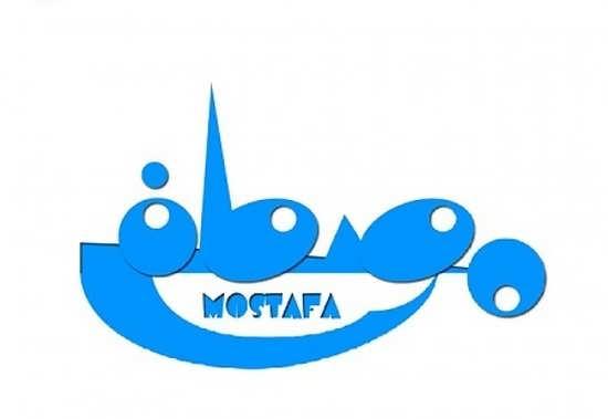 عکس نوشته خاص اسم مصطفی