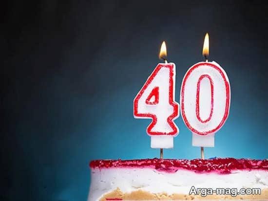 تم تولد چهل سالگی+عکس