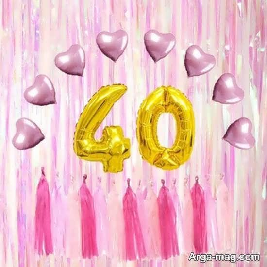 تم جالب تولد برای چهل سالگی