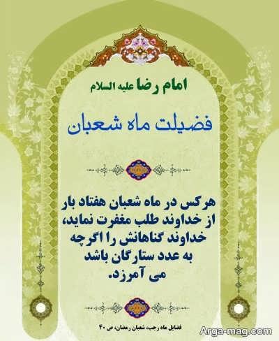 سخن امام رضا(ع) درباره فضیلت ماه شعبان