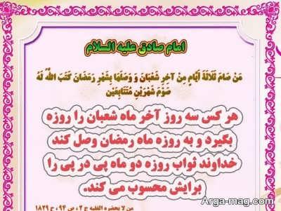 حدیث امام صادق(ع) درباره فضیلت ماه شعبان