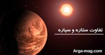 تفاوت سیاره و ستاره