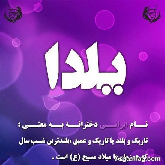 عکس نوشته معنی اسم یلدا