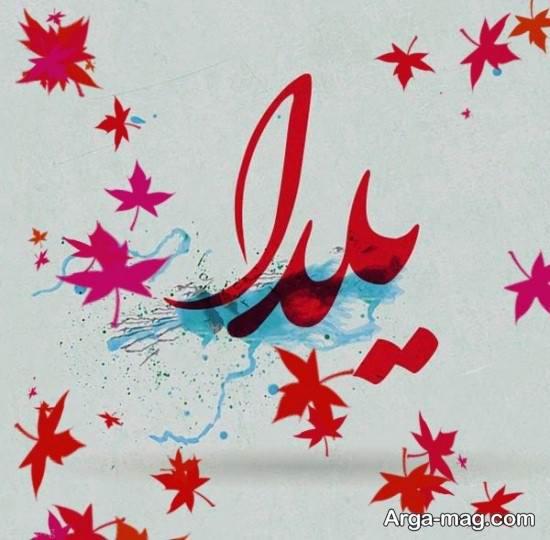 عکس نوشته اسم قشنگ یلدا