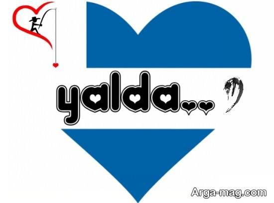 عکس دیدنی اسم یلدا