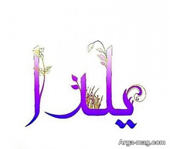 طراحی جذاب اسم یلدا