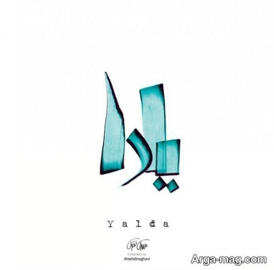عکس از نام یلدا
