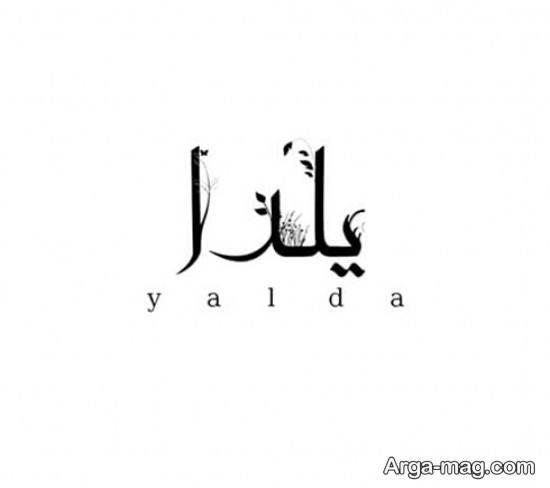 طراحی ساده اسم یلدا