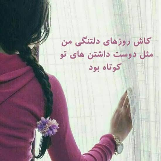 عکس نوشته دخترونه زیبا